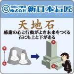 株式会社新日本石匠