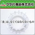フタバ食品株式会社