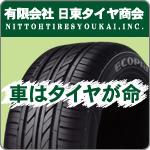 有限会社日東タイヤ商会