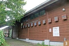根本山自然観察センター