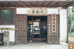 宇津救命丸史料館